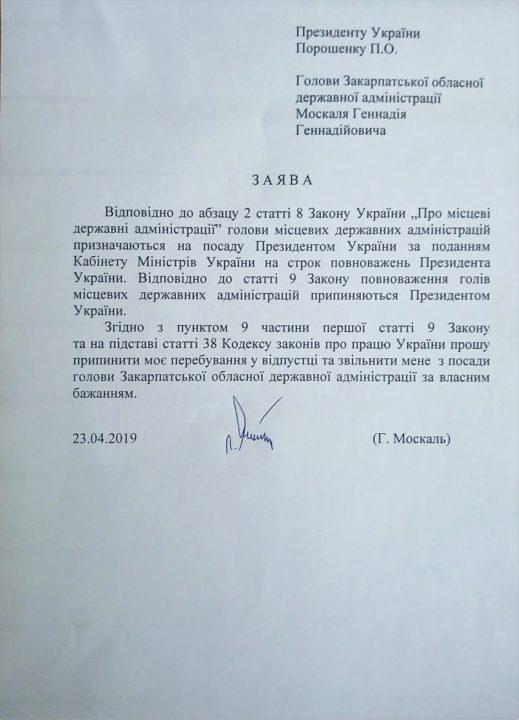 Геннадий Москаль уволился с должности главы Закарпатской ОГА