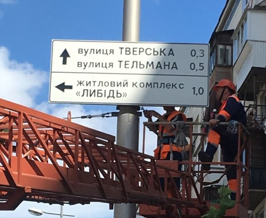 На улицах столицы демонтируют дорожные знаки с рекламой